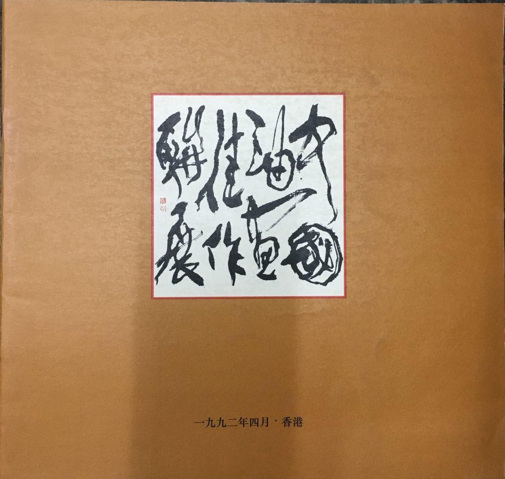 中國油畫佳作聯展