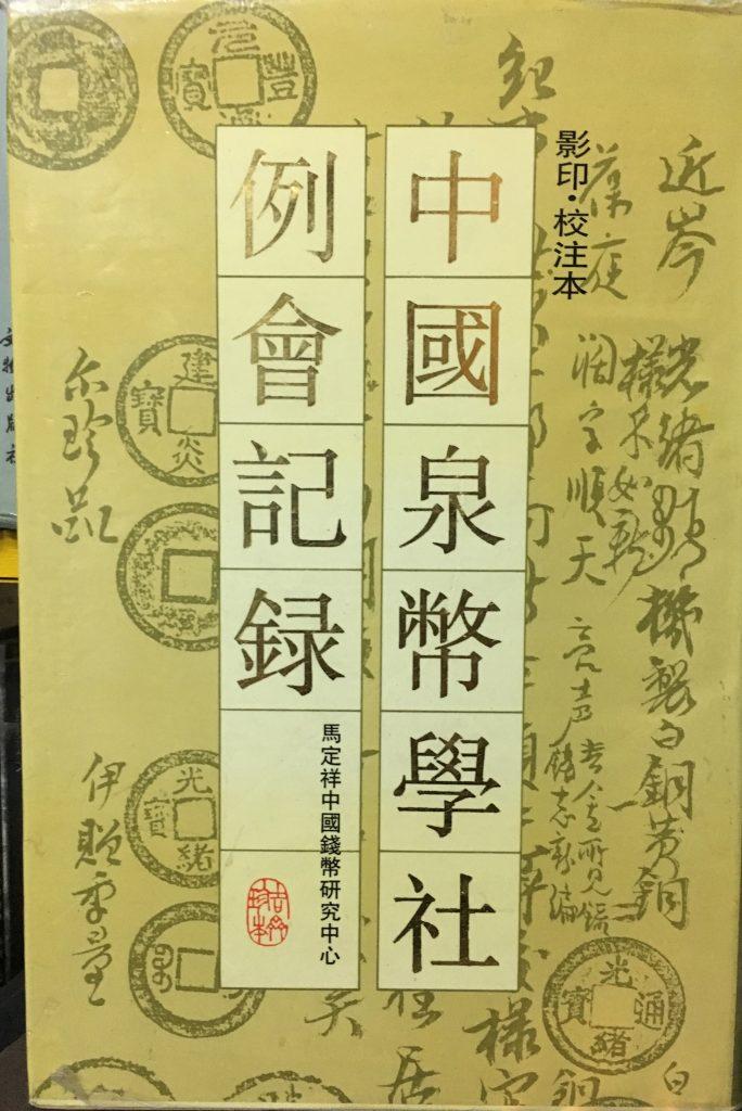 中國泉幣學社例會記錄