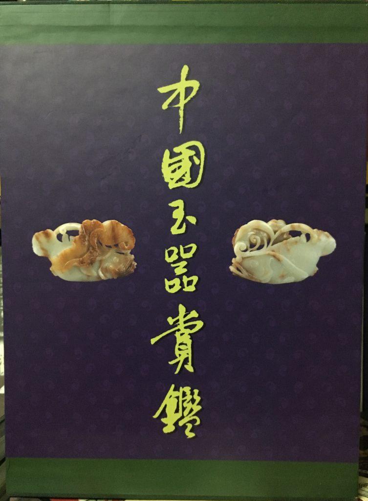 中國玉器賞鑒