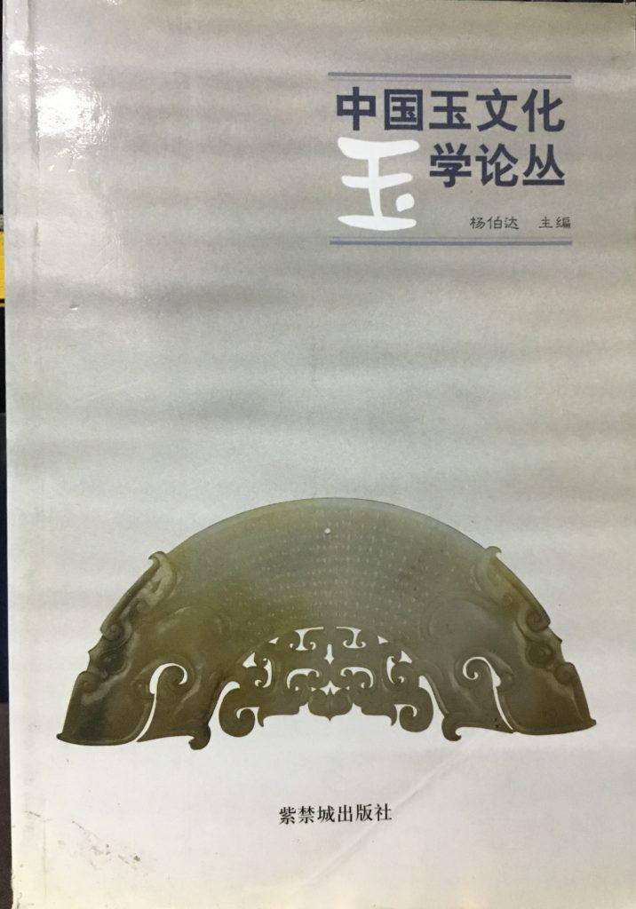 中國玉文化玉學論叢