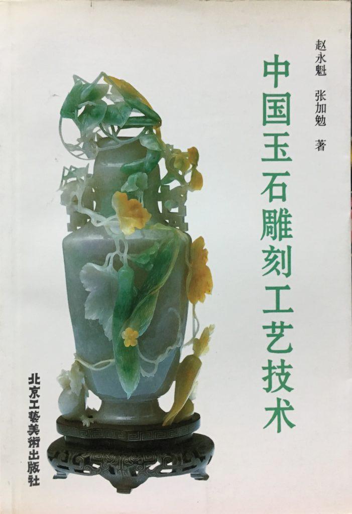 中國玉石雕刻工藝技術