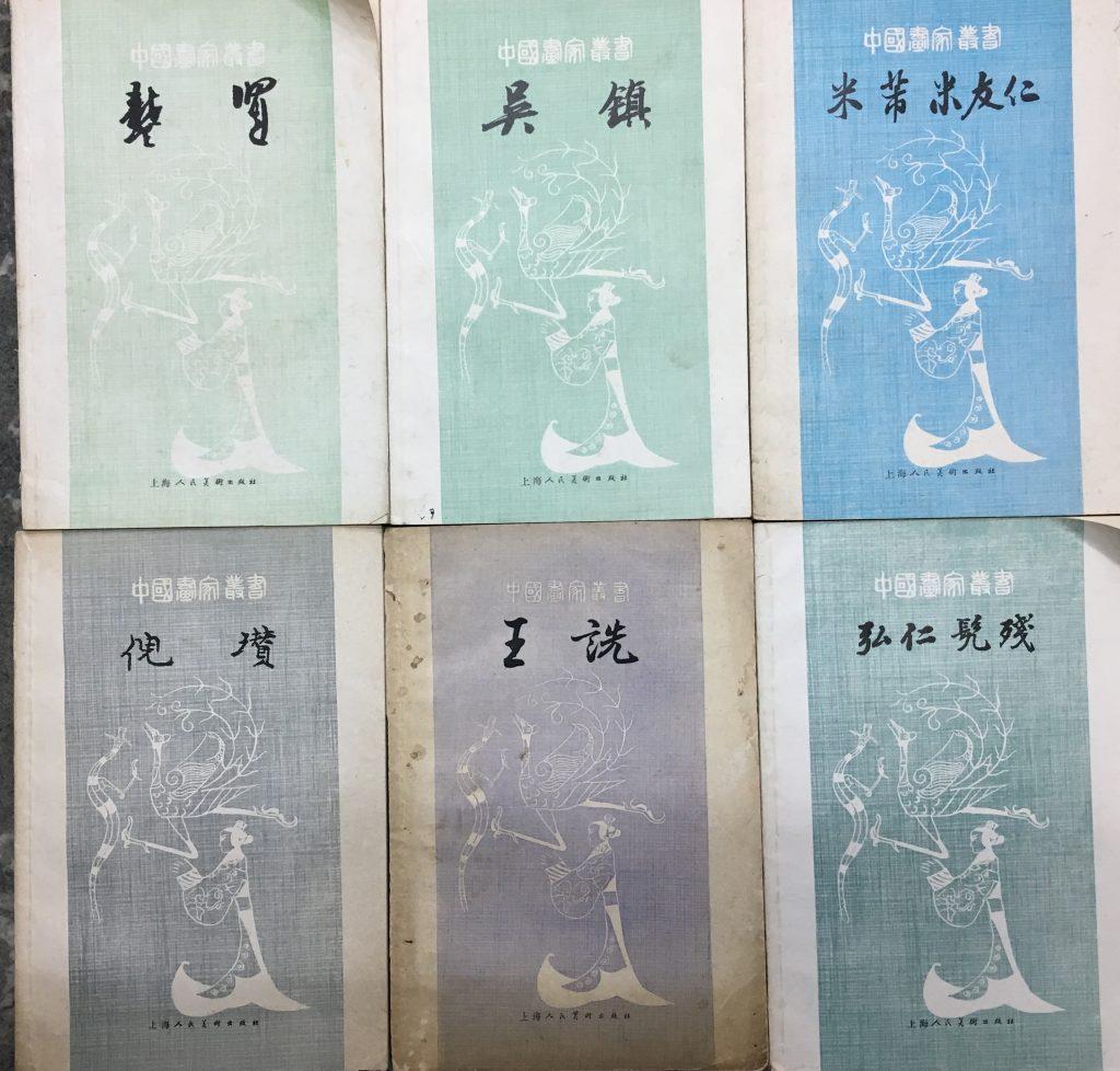中國畫家叢書