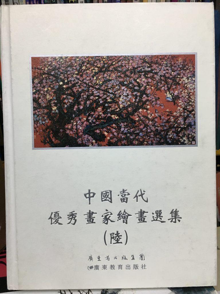 中國當代優秀畫家繪畫選集(陸)