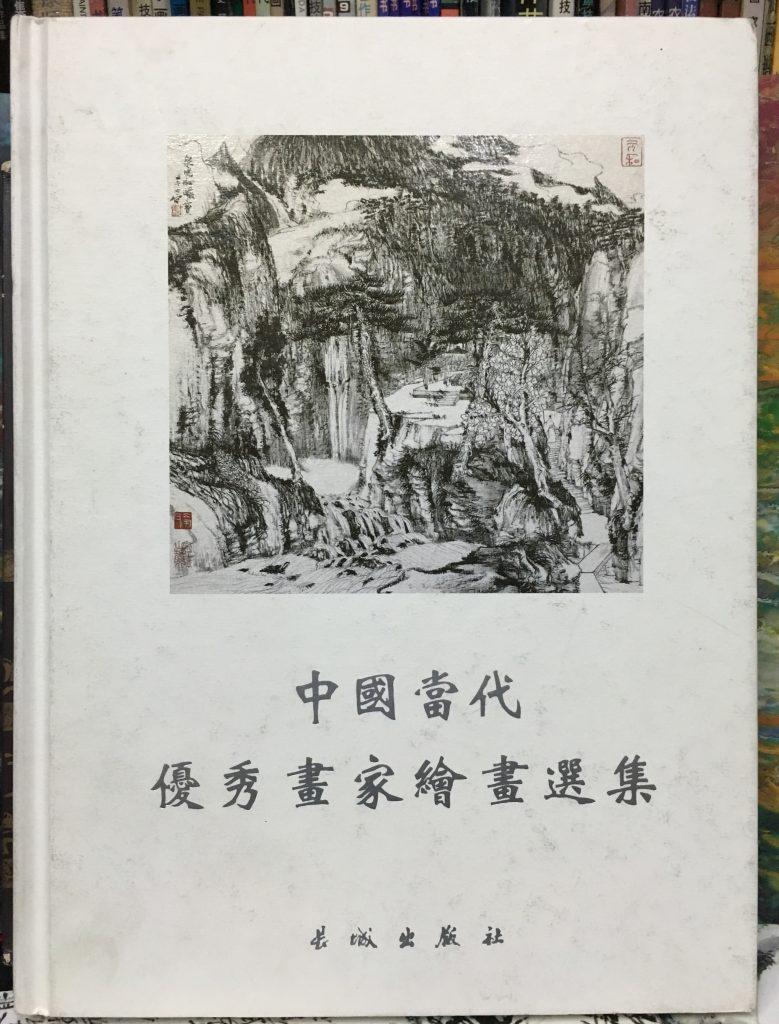 中國當代優秀畫家繪畫選集