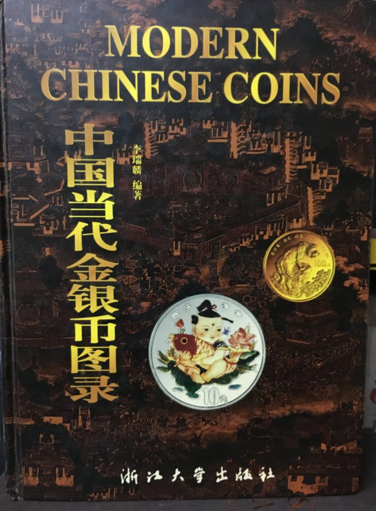 中國當代金銀幣圖錄