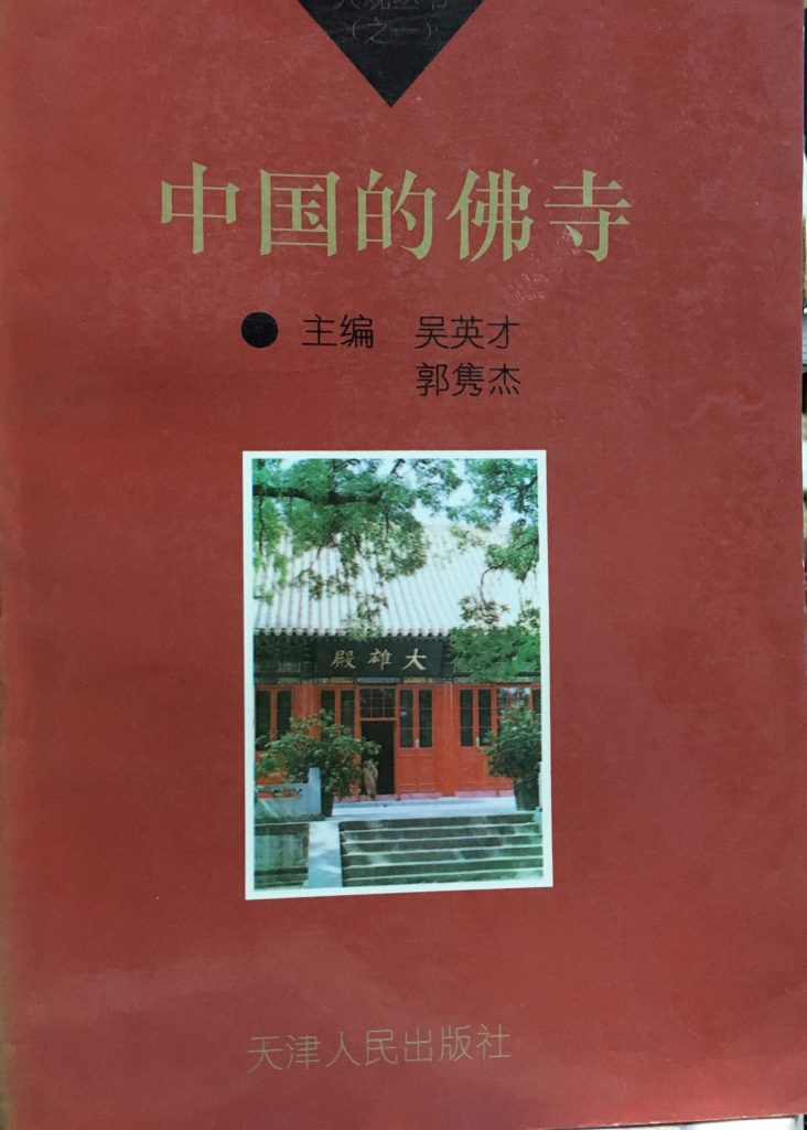 中國的佛寺