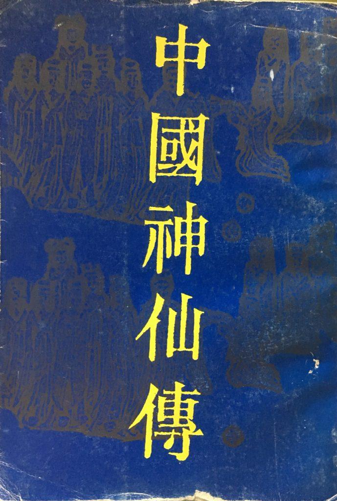 中國神仙傳