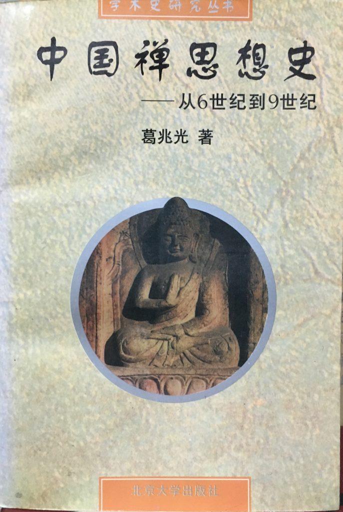 中國禪思想史