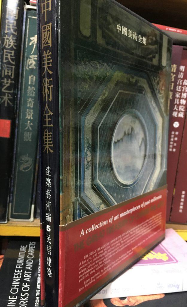中國美術全集-建築藝術編5民居建築