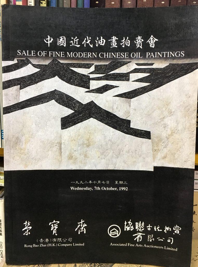 中國近代油畫拍賣會