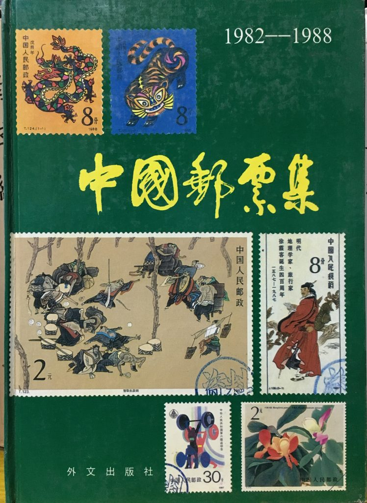 中國郵票集1982-1988