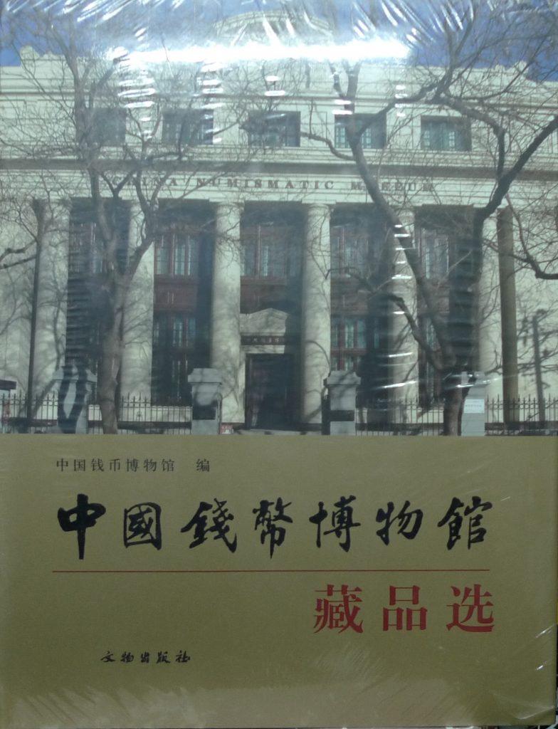 中國錢幣博物館藏品選