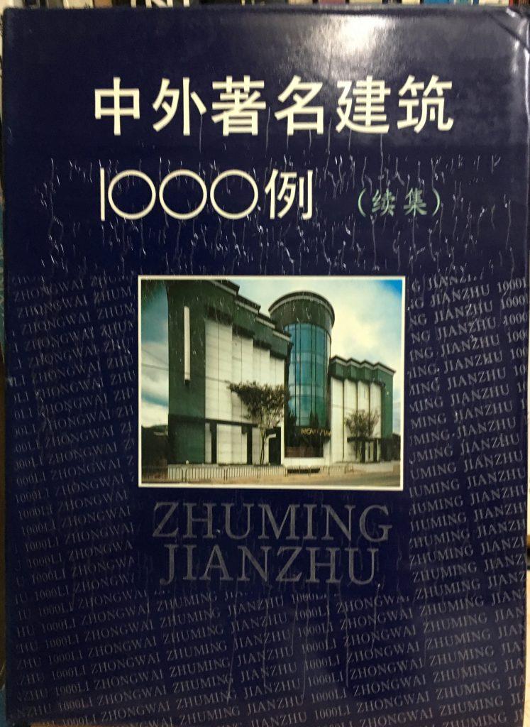 中外著名建築1000例續集