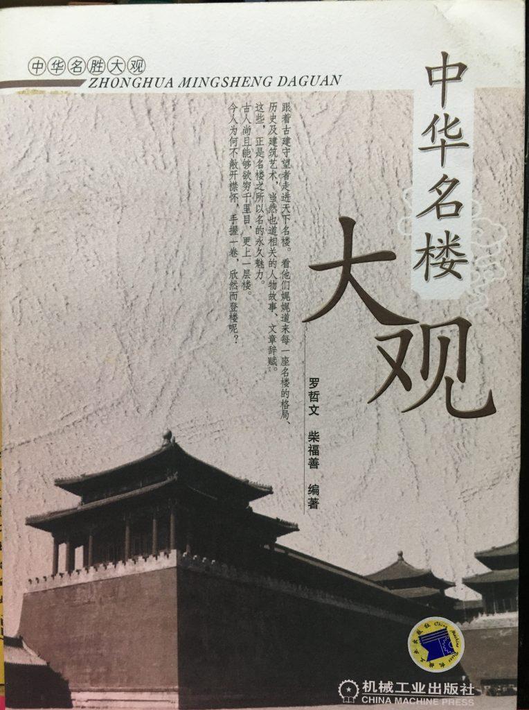 中華名樓大觀