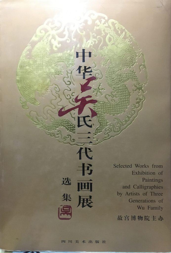 中華吳氏三代書畫展選集