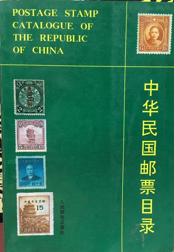 中華民國郵票目錄
