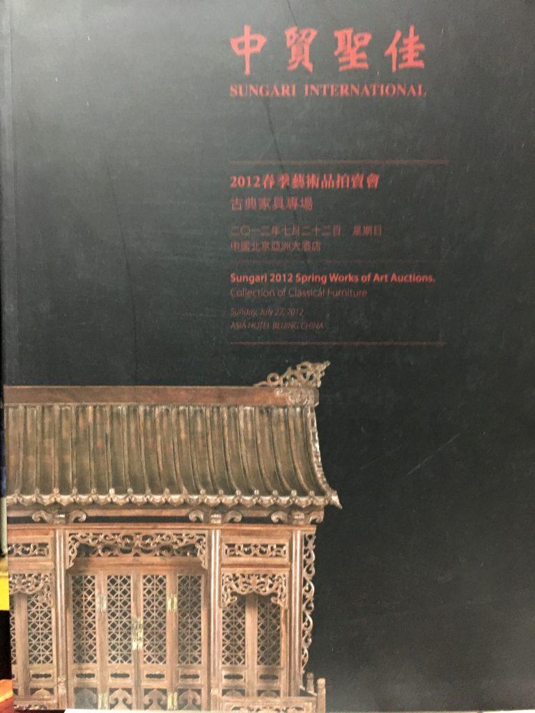 中貿聖佳2012春季藝術品拍賣會-古典家具專場