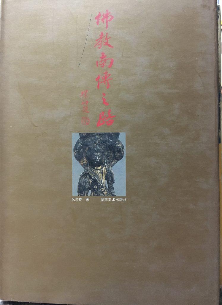 佛教南傳之路