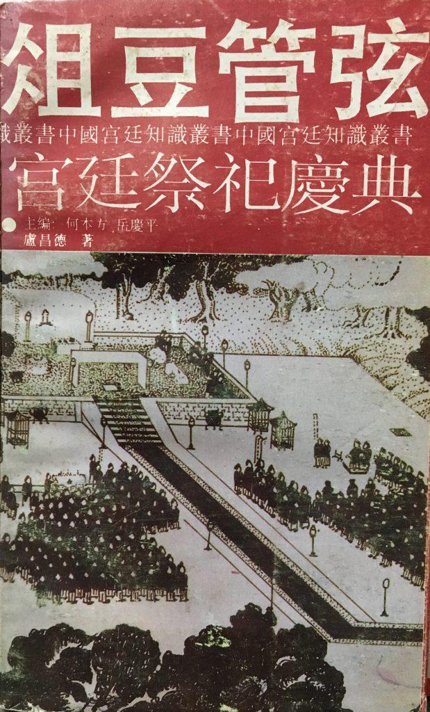 俎豆管弦-宮廷祭祀慶典