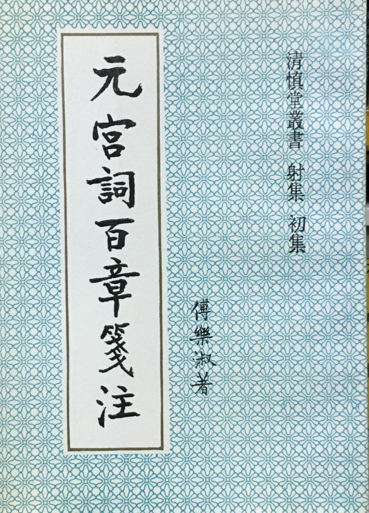 元宮詞百章箋注