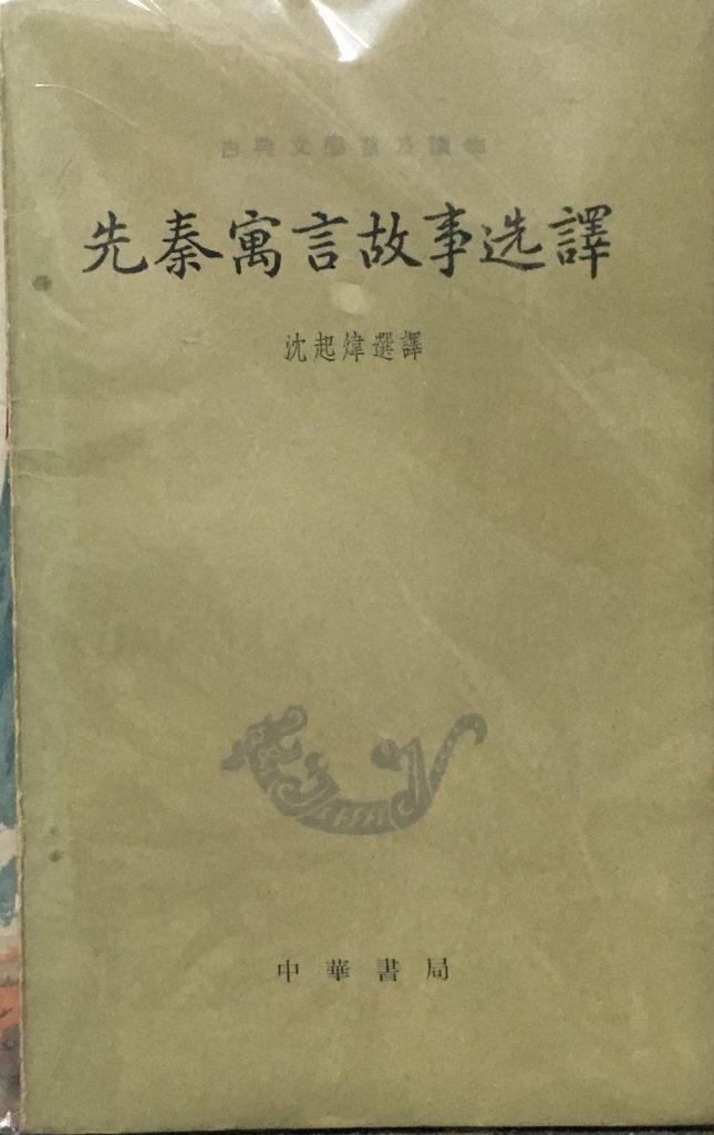 先秦寓言故事選譯