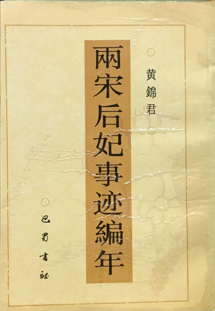 兩宋后妃事跡編年