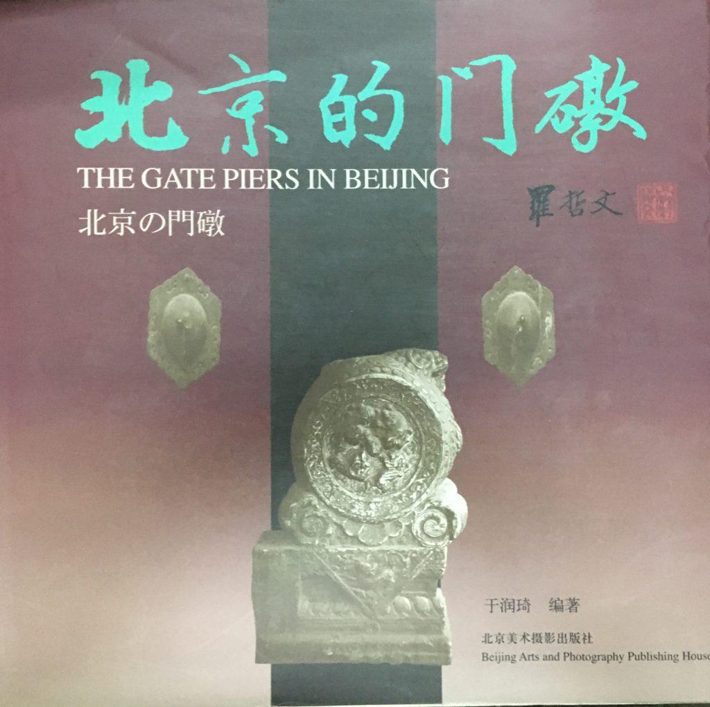 北京的門礅