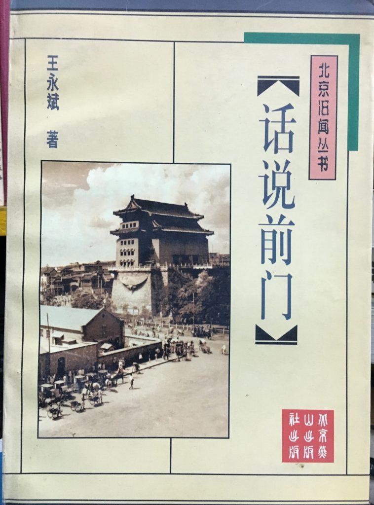 北京舊聞-話說前門