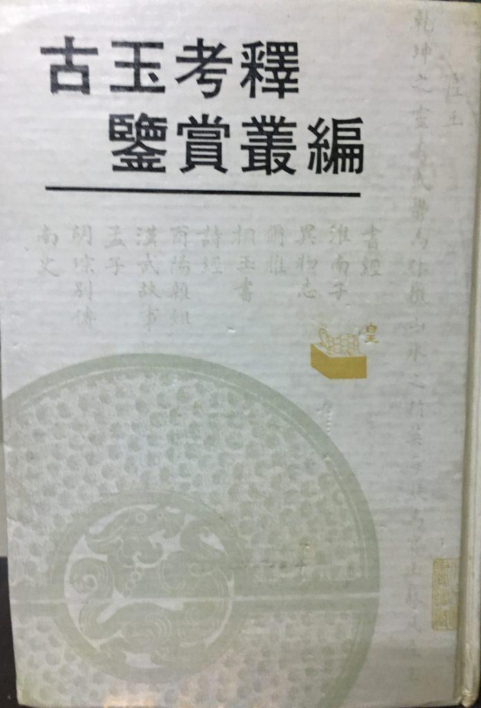 古玉考釋鑒賞叢編