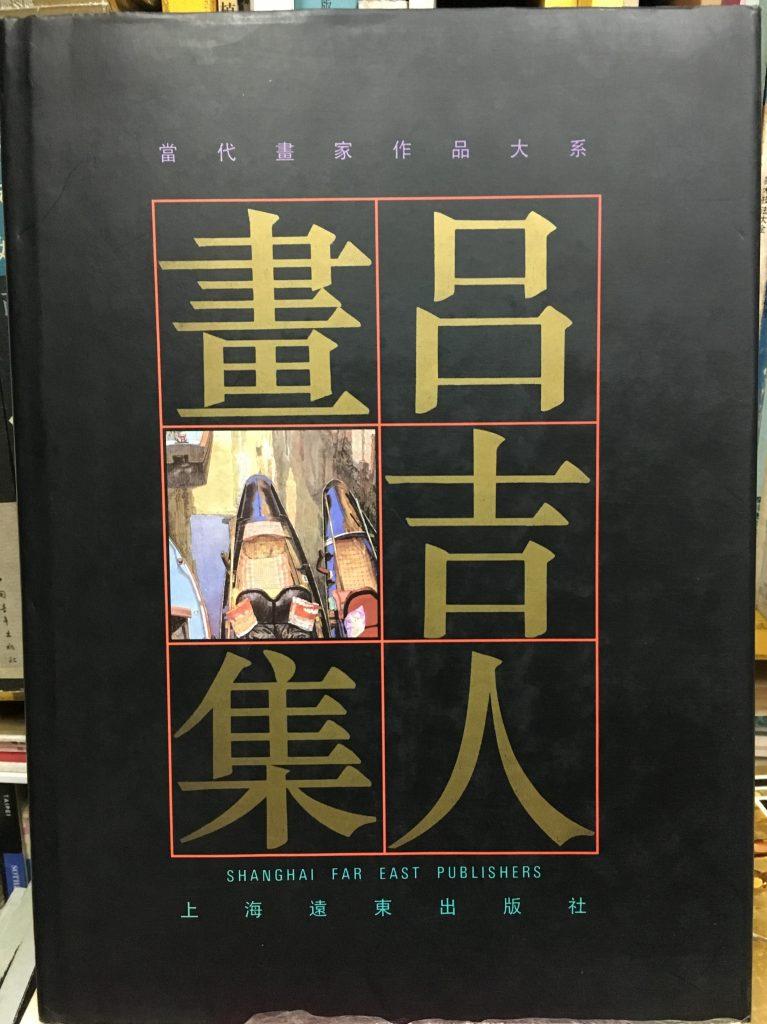 呂吉人畫集