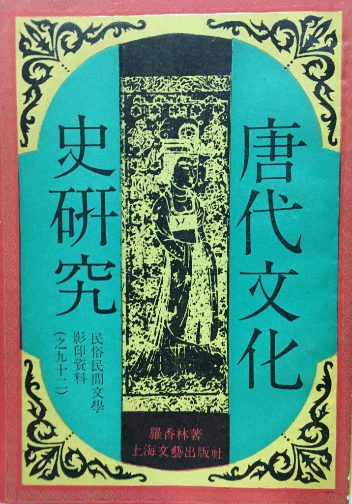 唐代文化史研究