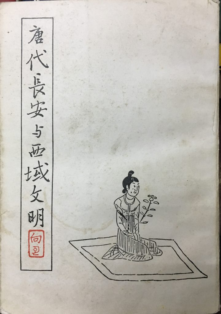 唐代長安與西域文化
