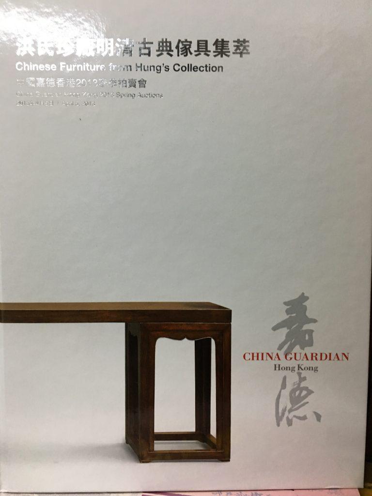 嘉德2013春拍-洪氏珍藏明清古典傢具集萃