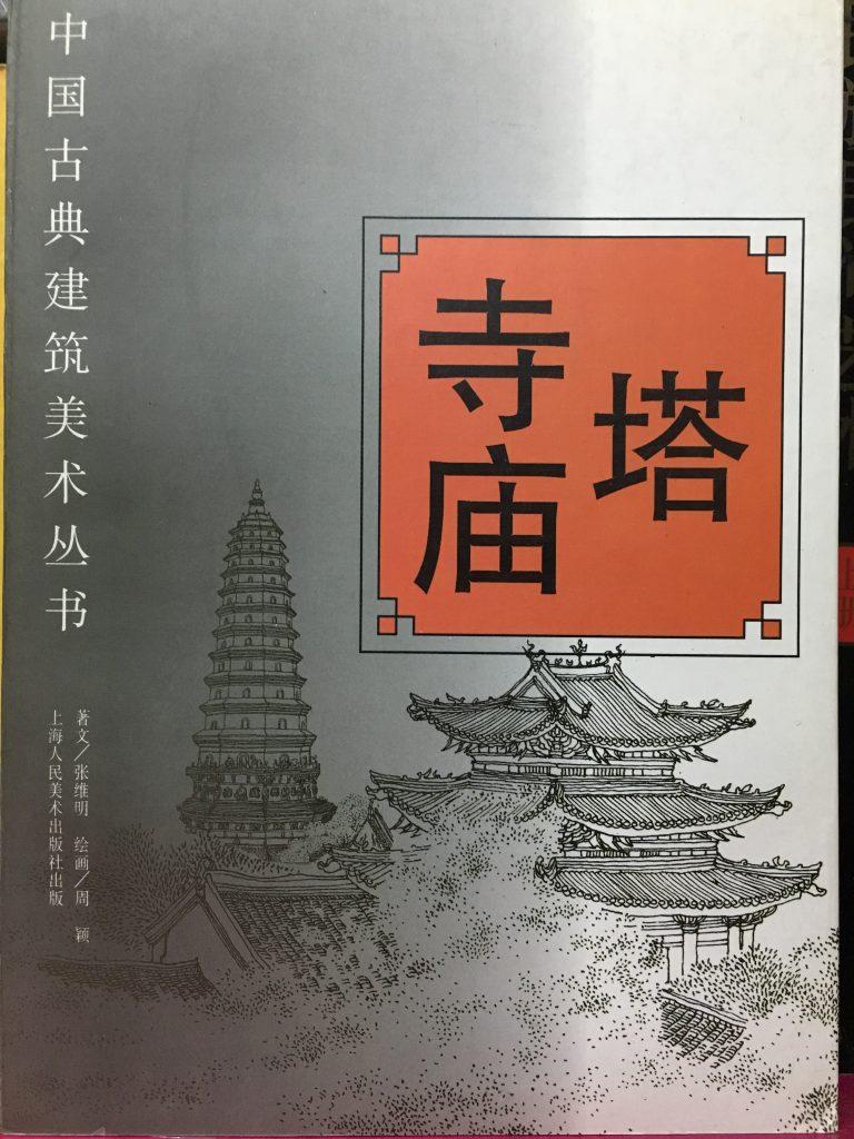 塔寺廟-中國古典建築美術叢書