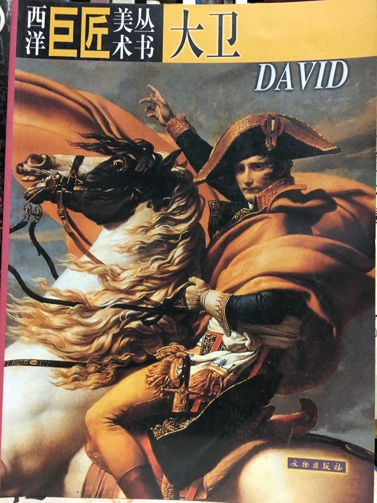 大衛David