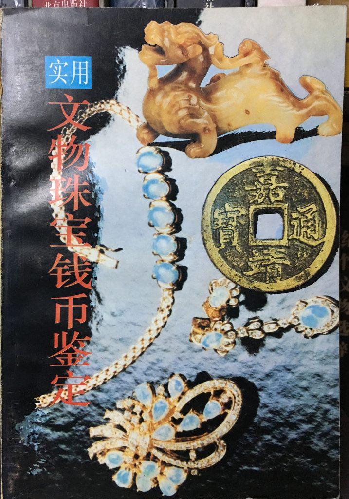 實用文物珠寶錢幣鑒定