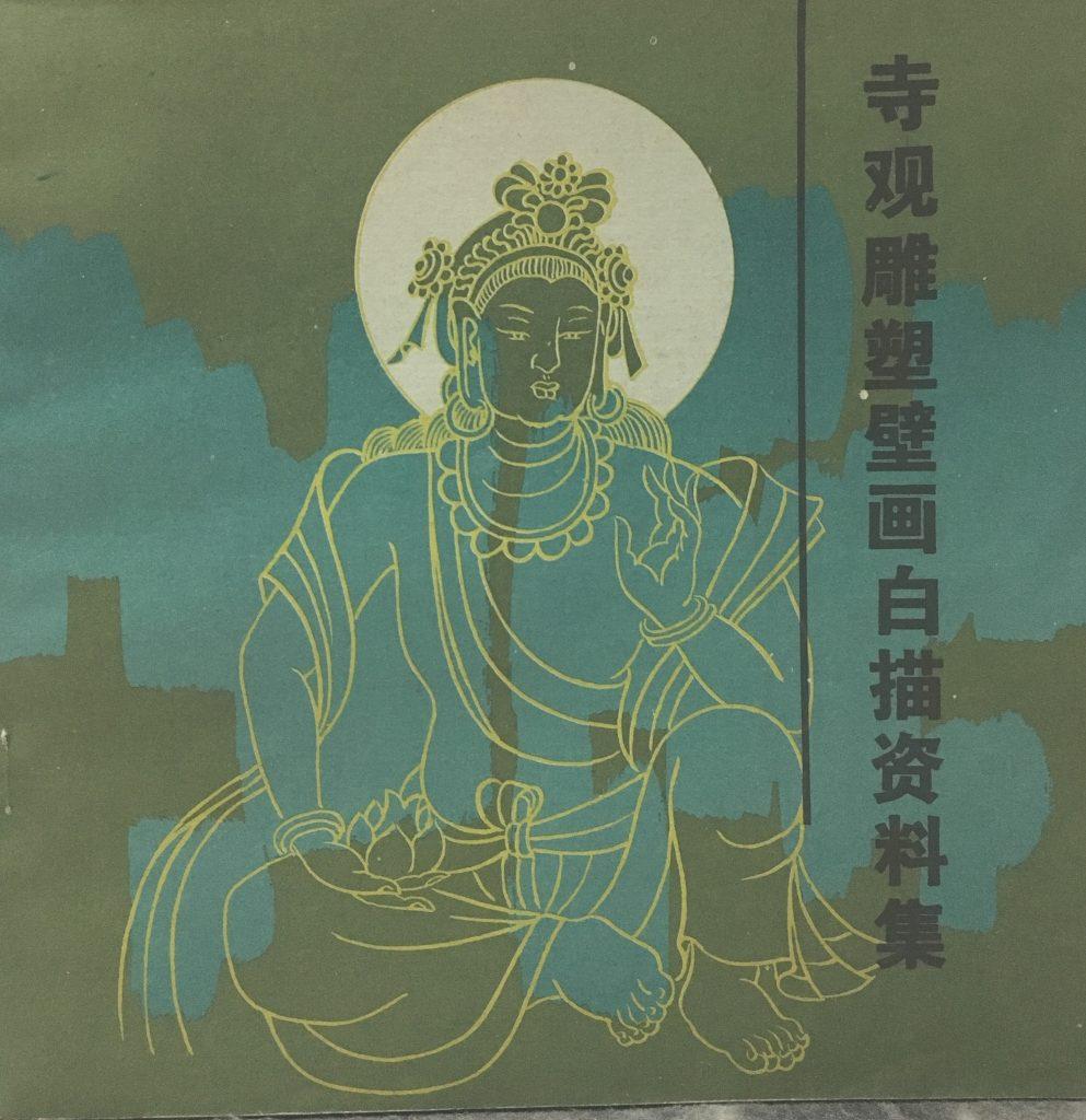 寺觀雕塑壁畫白描資料集