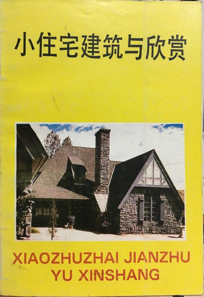 小住宅建築與欣賞
