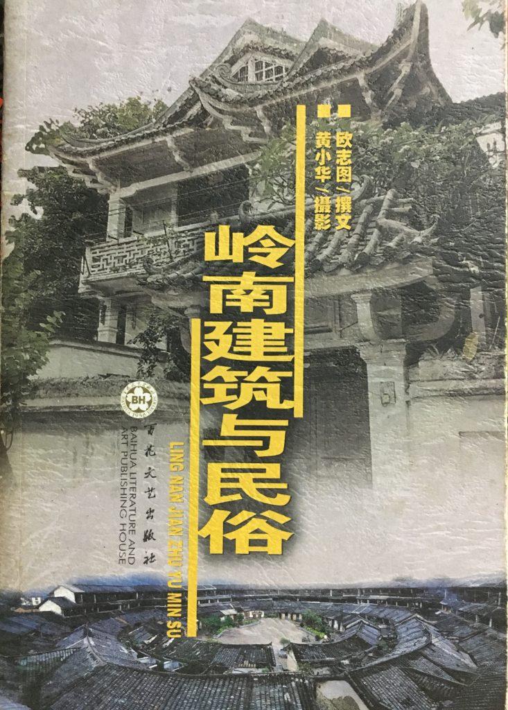 嶺南建築與民俗