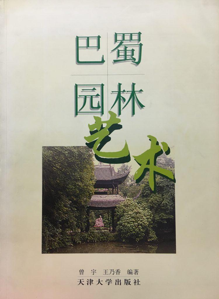 巴蜀園林藝術