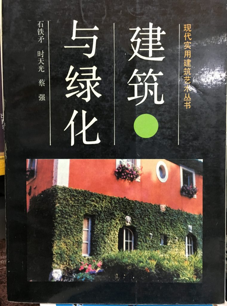 建築與綠化