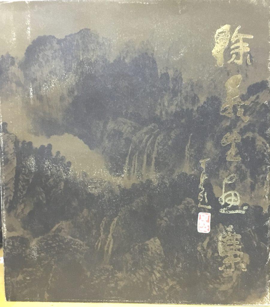 徐義生畫集