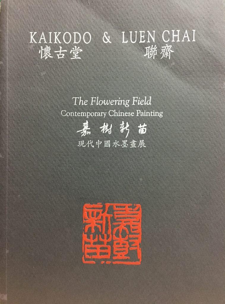 懷古堂聯齋-現代中國水墨畫展
