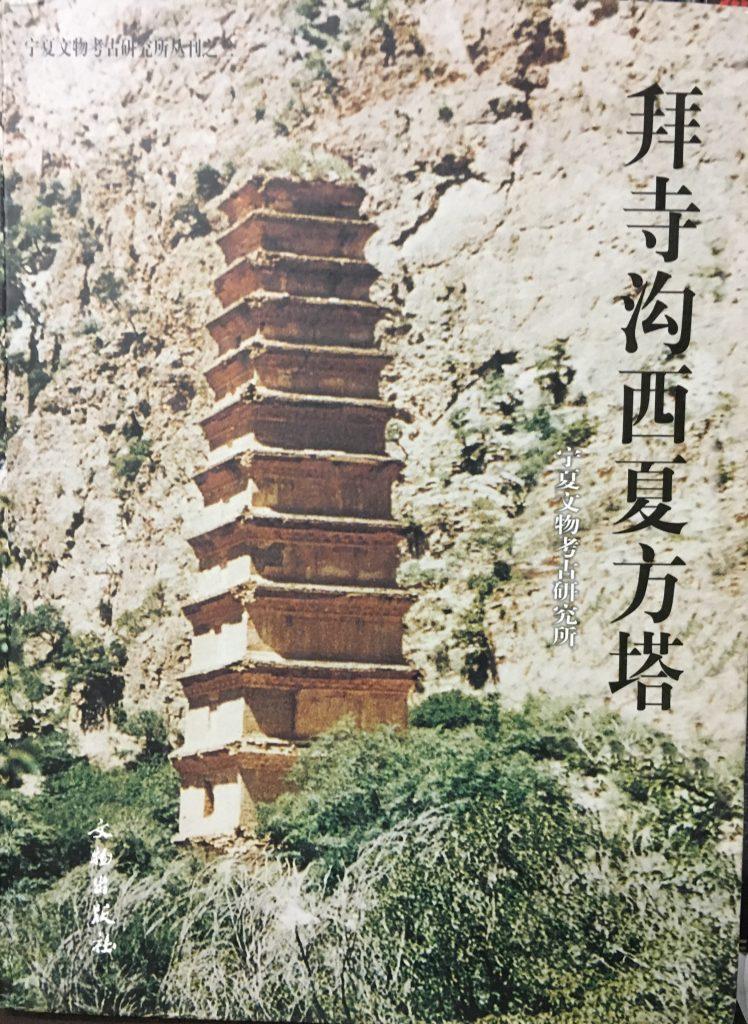 拜寺溝西夏方塔