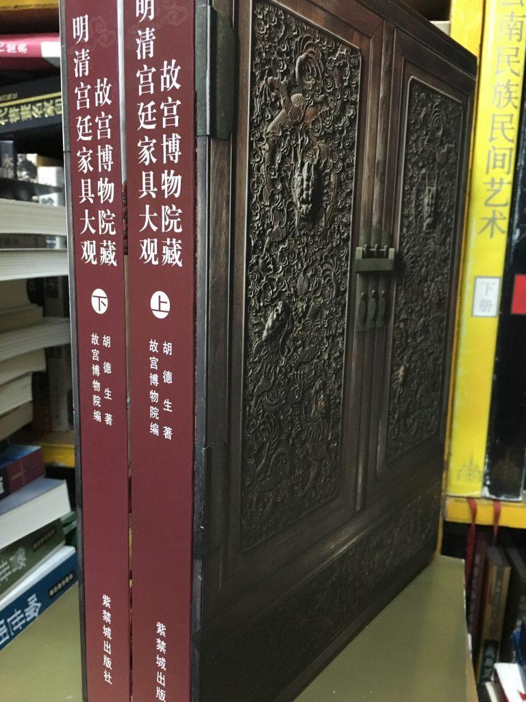 故宮博物院藏明清宮廷家具大觀(上下)