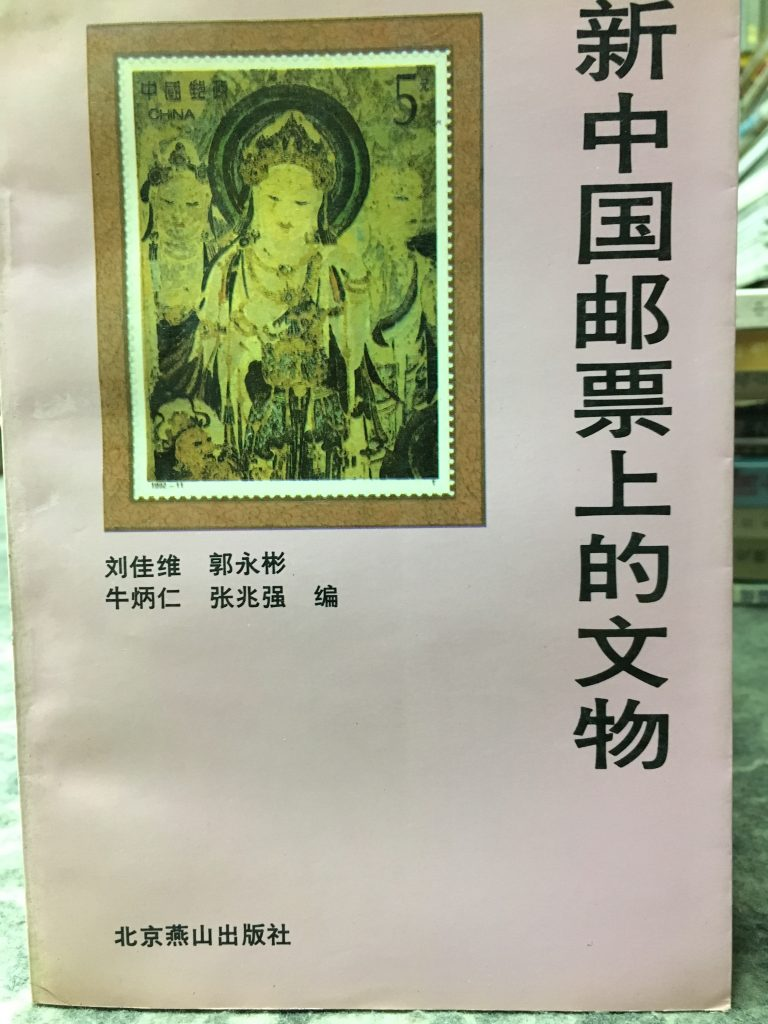 新中國郵票上的文物