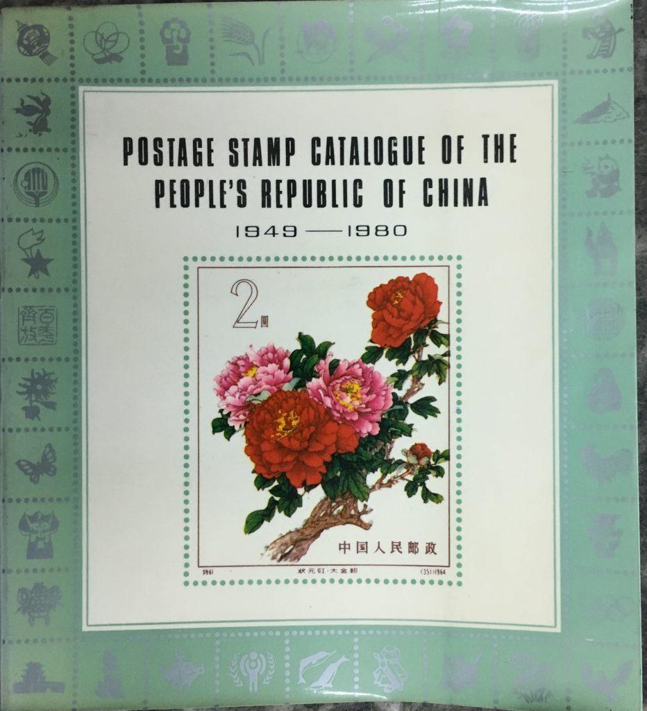 新中國郵票1949-1980