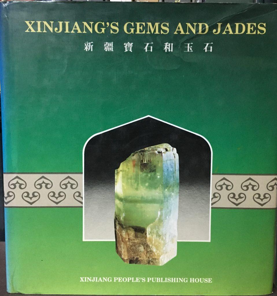 新疆寶石和玉石