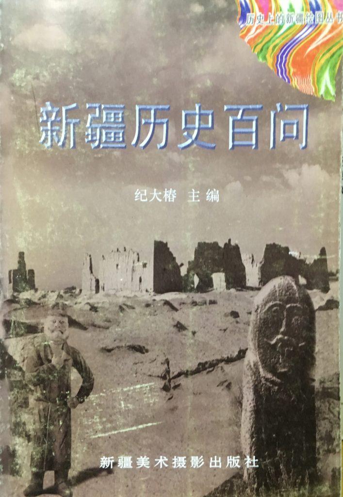 新疆歷史百問