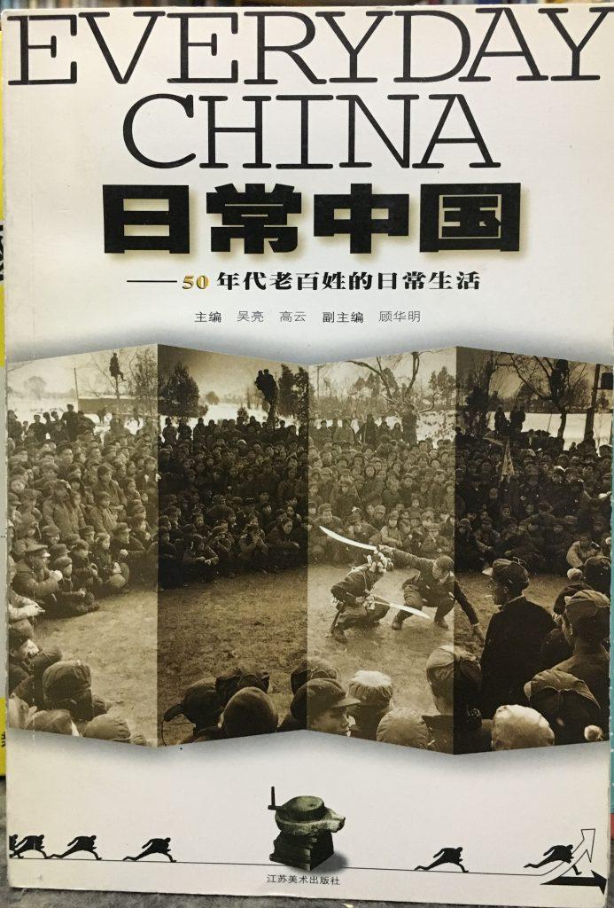 日常中國50年代老百姓的日常生活